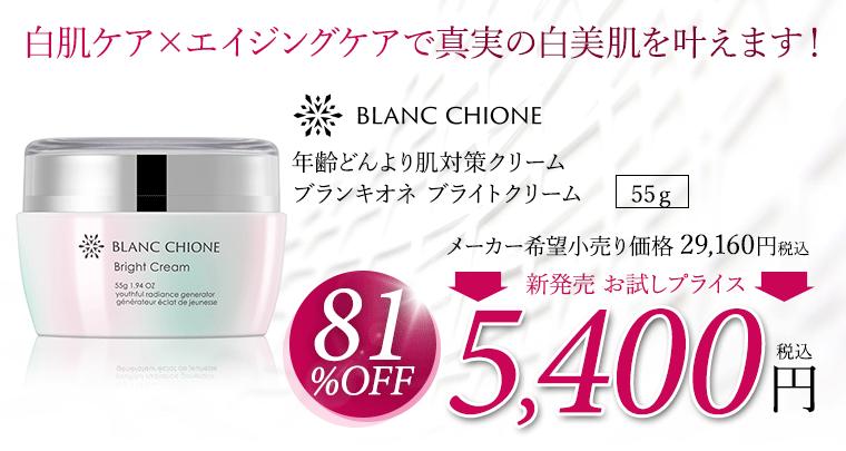 ブランキオネ(Blanc Chione)ブライトクリーム