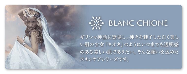 ブランキオネ(Blanc Chione)