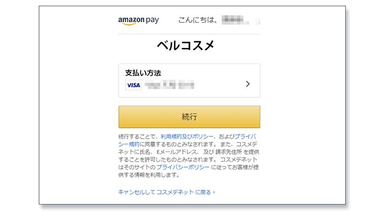Amazon Payでのお支払いで抽選で100名様にAmazonギフト券プレゼント